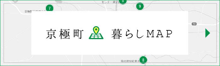 京極町暮らしMAP